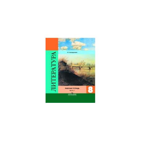Ахмадуллина. Литература 8 кл. Р/т. В 2-х ч. Ч.1 /Коровина