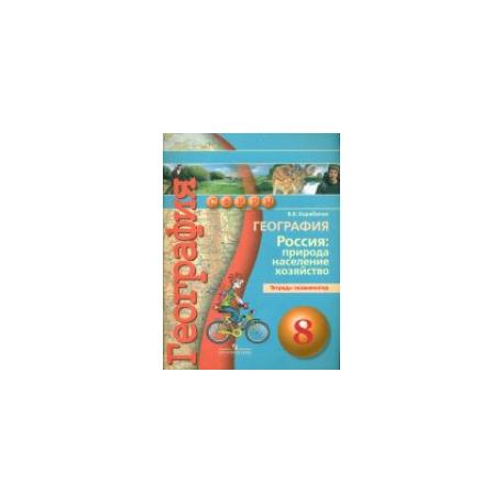 """Барабанов. География. 8 кл. Россия: природа, насел, хоз-во Тет/экзаменатор/УМК """"Сферы"""" С online ФГОС"""