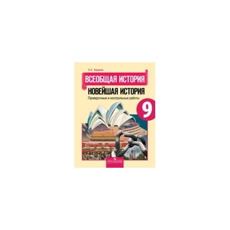 """Баранов. Всеобщая история. Новейшая история.9 кл. Провер.и контр. раб. (УМК""""Вигасин"""")"""