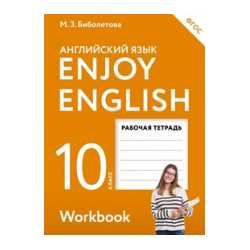 Биболетова. Английский язык. Enjoy English. 10 кл. Р/т. (ФГОС). АСТ.