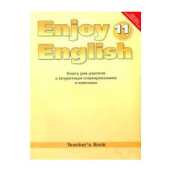 Биболетова. Английский язык. Enjoy English. 11 кл. КДУ. С поур. план. и ключами.(ФГОС).