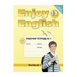 Биболетова. Английский язык. Enjoy English. 11 кл. Р/т Ч.1.(ФГОС).