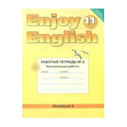 Биболетова. Английский язык. Enjoy English. 11 кл. Р/т Ч.2. Контрольные работы. (ФГОС).
