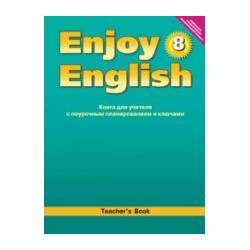 Биболетова. Английский язык. Enjoy English. 8 кл. КДУ. С поур. планированием. (ФГОС).
