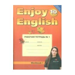 Биболетова. Английский язык. Enjoy English. Р/т 10 кл. Часть 1.(ФГОС).