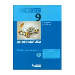 Босова. Информатика 9 кл. Р/т В 2-х ч. Ч.1. (ФГОС).