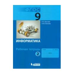 Босова. Информатика 9 кл. Р/т В 2-х ч. Ч.2. (ФГОС).
