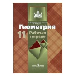 Бутузов. Р/т по геометрии 11 кл.(к учеб. Атанасяна 10-11кл.).