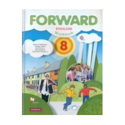 Вербицкая. Английский язык. Forward. 8 кл. Рабочая тетрадь. (ФГОС)