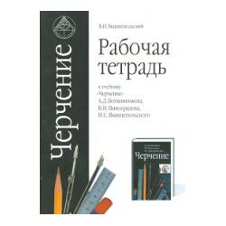 Вышнепольский. Черчение. 9 кл. Р/т. К уч. Ботвинникова. Планета знаний.