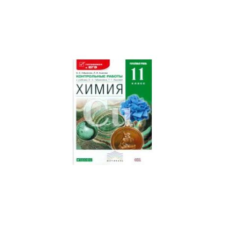 ответы к контрольным и проверочным работам по химии габриелян 10