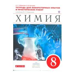 Габриелян. Химия. 8 кл. Тетр./лабор. опытов и прак. работ. ВЕРТИКАЛЬ. (ФГОС)