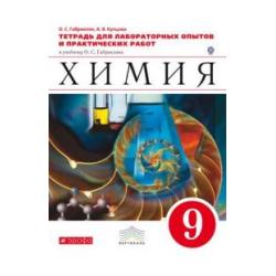 Габриелян. Химия. 9 кл. Тетр./лабор.опытов и практ.раб. ВЕРТИКАЛЬ. (ФГОС)