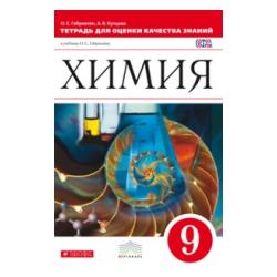 Габриелян. Химия. 9 кл. Тетрадь для оценки качества знаний. ВЕРТИКАЛЬ. (ФГОС)
