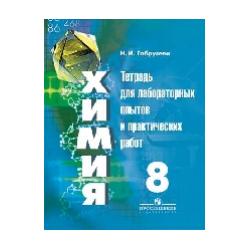 Габрусева. Химия. 8 кл. Тетр/лабор. опытов и практ. работ. /УМК Рудзитиса