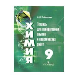 Габрусева. Химия. 9 кл. Тетр/лабор. опытов и практ. работ. /УМК Рудзитиса