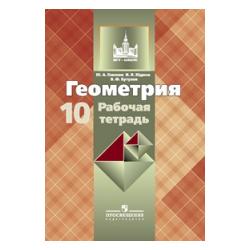 Глазков. Р/т по геометрии 10 кл.(к учеб. Атанасяна 10-11 кл.).