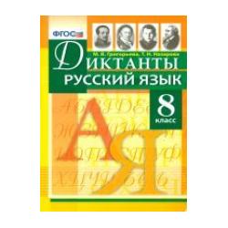 Григорьева. Русский язык. Диктанты. 8 кл. (ФГОС).