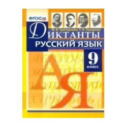 Григорьева. Русский язык. Диктанты. 9 кл. (ФГОС).