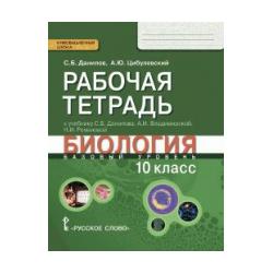 Данилов. Биология. 10 кл. Рабочая тетрадь. (ФГОС)