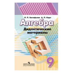 Евстафьева. Алгебра. 9 кл. ДМ. (П/р Дорофеева Г.В.)