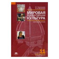 Емохонова. Мировая художественная культура. 11 кл. Базовый уровень. КДУ. (ФГОС).
