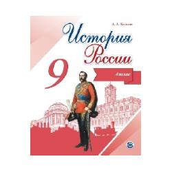 История России. 9 класс. Иллюстрированный атлас. /Тороп