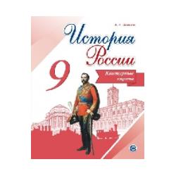 История России. 9 класс. Конт/карты /Тороп