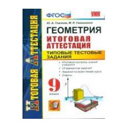 Итоговая аттестация 9 кл. Геометрия. ТТЗ. /Глазков. ФГОС.