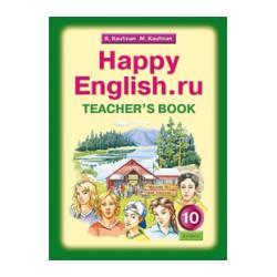 Кауфман. Happy English.ru. КДУ 10 кл. Методика. (ФГОС).