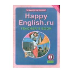 Кауфман. Happy English.ru. КДУ 11 кл. Методика.(ФГОС).