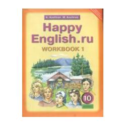 Кауфман. Happy English.ru. Р/т 10 кл. Часть № 1. (ФГОС).