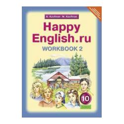Кауфман. Happy English.ru. Р/т 10 кл. Часть № 2. (ФГОС).
