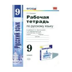 УМК Тростенцова. Русский язык. Р/т 9 кл. /Ерохина. (ФГОС) (К новому учебнику).