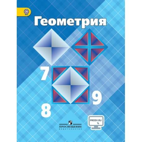 Атанасян. Геометрия. 9 кл.Р/т.