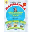 Петерсон. Математика 3 кл. Самостоятельные и контрольные работы. В 2-х ч. Выпуск 3. Вариант 1. (Бином)