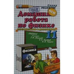 ДР Мякишев. Физика 11 кл. (черн.)./ Тихонин.