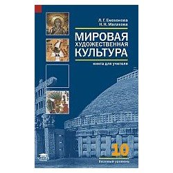 Емохонова. Мировая художественная культура. 10 кл. Базовый уровень. КДУ. (ФГОС).