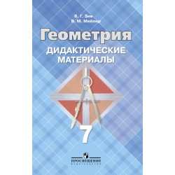 Зив. Дидактические материалы по геометрии 7 кл. (к учебнику Атанасяна)