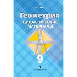 Зив. Дидактические материалы по геометрии 9 кл. (к уч. Атанасяна)