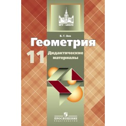 Зив. Дидактические материалы по геометрии 11 кл. Базовый и углубл. уровни. ( к учеб. Атанасяна)
