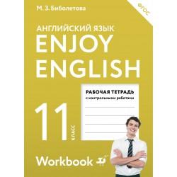 Биболетова. Английский язык. Enjoy English. 11 кл. Р/т с контр. раб. (ФГОС). АСТ.