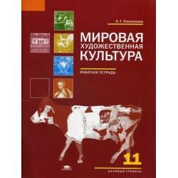 Емохонова. Мировая художественная культура. 11 кл. Базовый уровень. Р/т. (ФГОС).