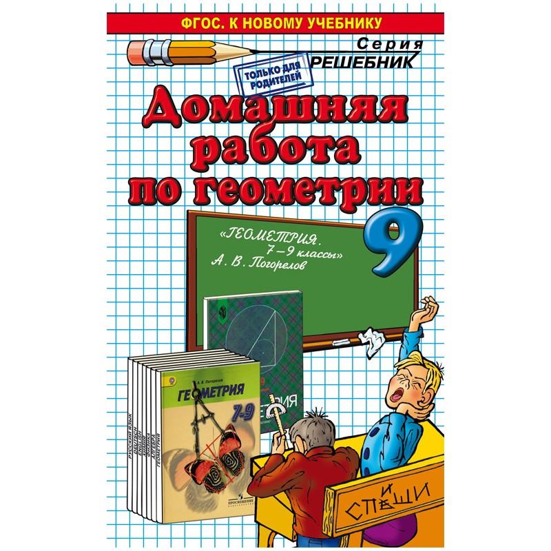 Решебник учебнику а в погорелова
