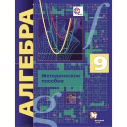 Буцко. Алгебра. 9 кл. Методическое пособие. Углубленное изучение.(ФГОС) /Мерзляк, Полонский.