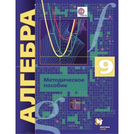 алгебра 9 углубленное