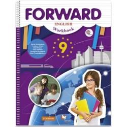 Вербицкая. Английский язык. Forward. 9 кл. Рабочая тетрадь. (ФГОС)