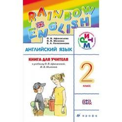 """Афанасьева. Английский язык. """"Rainbow English"""". 2 кл. КДУ. РИТМ. (ФГОС)."""