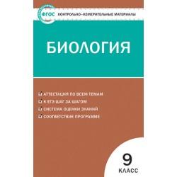КИМ Биология 9 кл. (ФГОС) /Богданов.