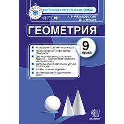 КИМ. Итоговая аттестация 9 кл. Геометрия. / Рязановский. (ФГОС).